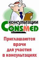 Приглашаются врачи для участия в консультациях